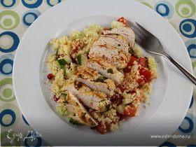 Пряная куриная грудка с травами и салатом из кускуса и граната