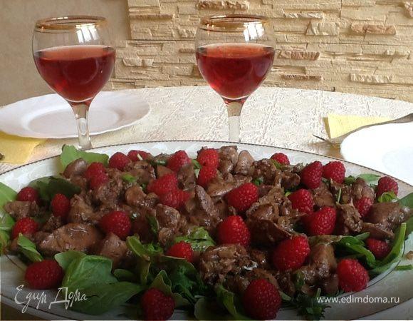 Рецепт теплого салата с куриной печенью и малиной