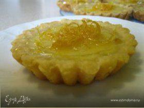 Лимонные тарталетки