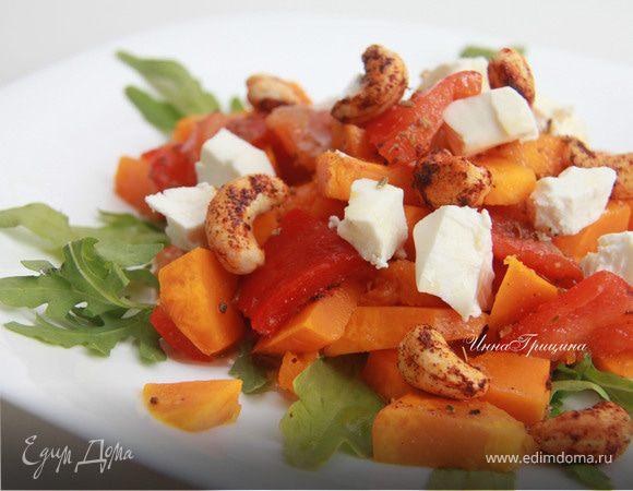Салат из запеченной тыквы со сладкими перцами