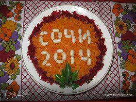 """Салат для спортсменов """"Сочи 2014"""""""