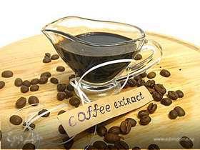 Кофейный экстракт домашний