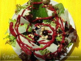 Салат с пармезаном, кедровыми орешками и черной смородиной