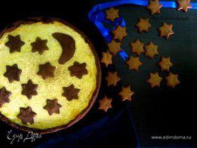 """Творожный пирог """"Звездные ночи"""""""