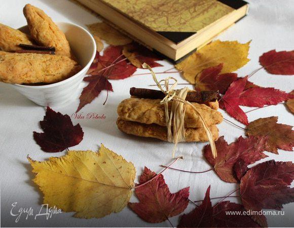 Тыквенное печенье с корицей и кардамоном