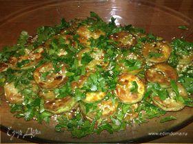 Жареные кабачки с чесноком, кунжутом и зеленью.