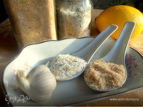 Ароматная соль (к мясу и к рыбе)
