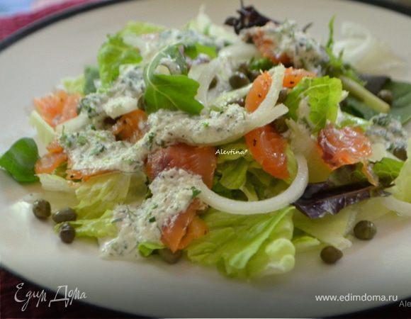 Салат с малосоленой семгой и заправкой из хрена