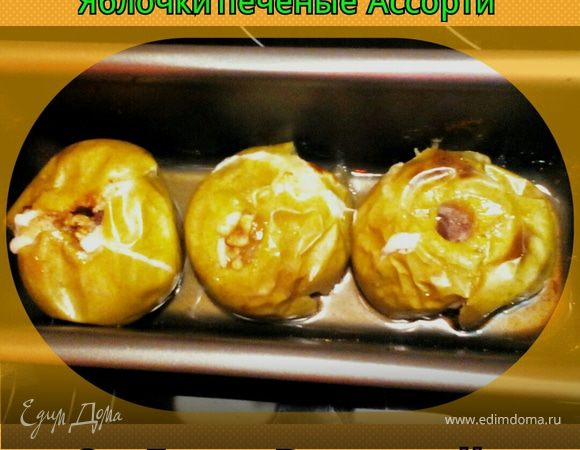 Печеные яблочки 'Ассорти'