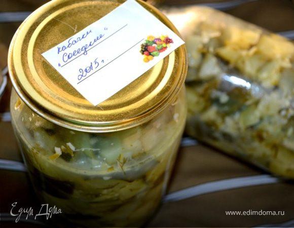 "Салат из кабачков ""Соседские"""