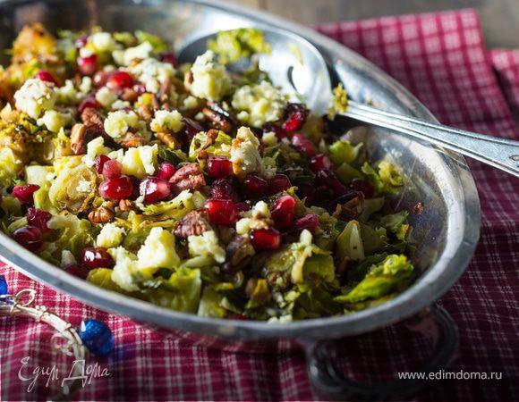 Салат из золотистой фасоли, брюссельской капусты и семян граната с заправкой «Медовая горчица»