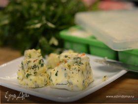 Масло сливочное ароматное с травами и чесноком