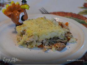 Пастуший пирог с индюшкой
