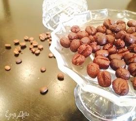 Конфеты «Кофейные зерна» (диетические)