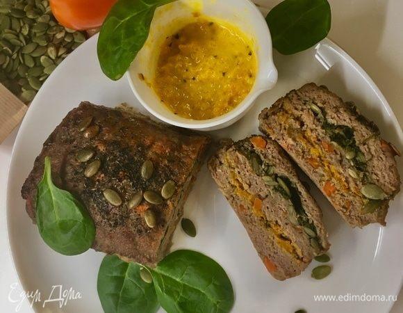 Мясной хлеб со шпинатом, болгарским перцем и соусом