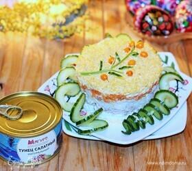 Салат «Мимоза» с тунцом и йогуртом