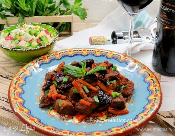 Говядина по-гречески с черносливом