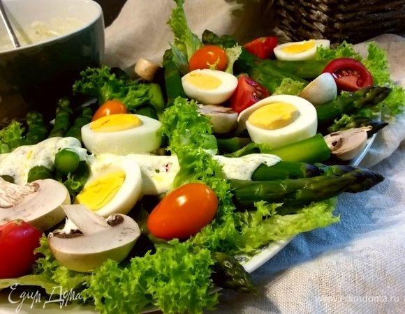 Салат из спаржи и яиц под йогуртовым соусом