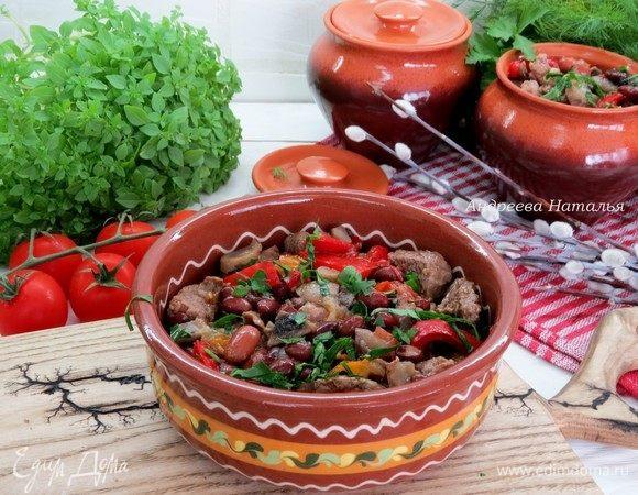 Горшочки с говядиной, фасолью и овощами