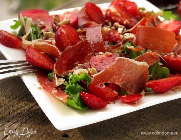 Салат с клубникой и хамоном
