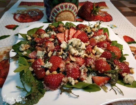 Салат с клубникой, дорблю и киноа «Клубничное безумие»