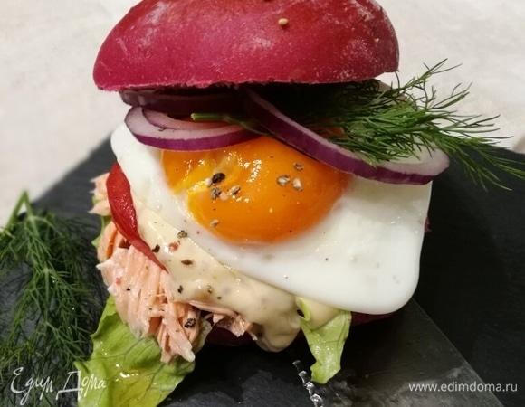 Бургер со свекольной бриошью и лососем