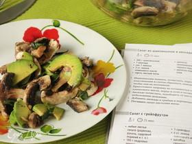 Салат из шампиньонов и авокадо
