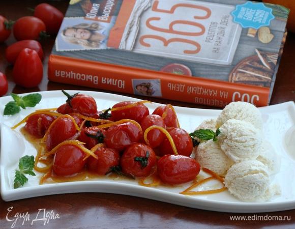 Карамелизированные помидоры со сметанным мороженым