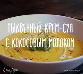 Тыквенный крем-суп с кокосовым молоком