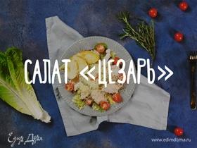 Салат «Цезарь»