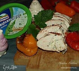 Куриная грудка с творожным сыром и зеленью