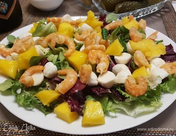 Салат с креветками, моцареллой и манго