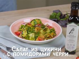 Салат из цукини с помидорами черри