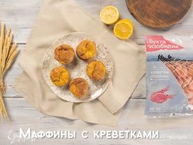 Маффины с креветками