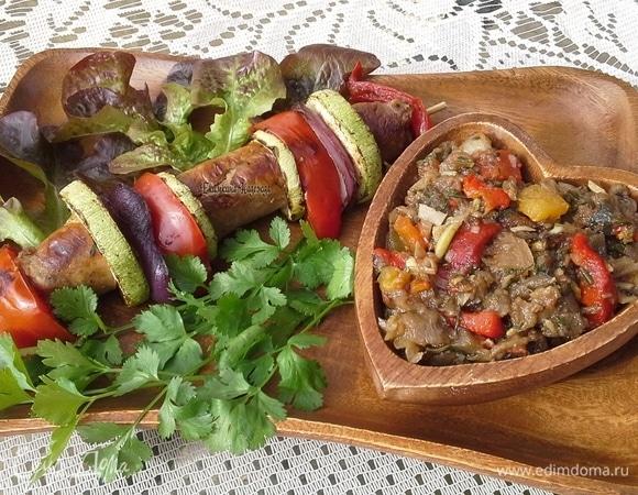 Салат из сезонных овощей на мангале