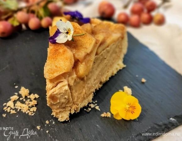 Яблочный тарт с карамельным кремом