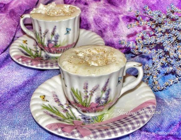 Лавандовый кофе со сливками