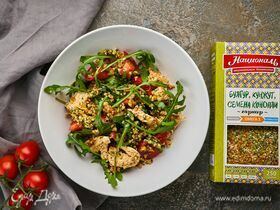 Салат с булгуром, кунжутом, семенами конопли с руколой, помидорами и моцареллой