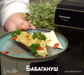 Бабагануш