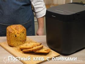 Постный хлеб с оливками
